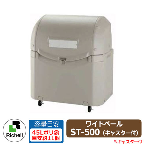 業務用 大型ゴミ箱 ワイドペールST 500 キャスター付き 収納目安:45リットルポリ袋11個 リッチェル