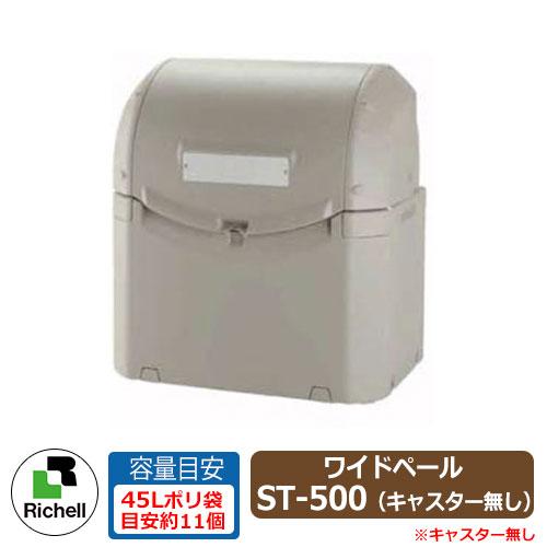 業務用 大型ゴミ箱 ワイドペールST 500 キャスター無し 収納目安:45リットルポリ袋11個 リッチェル
