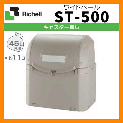 業務用 大型ゴミ箱 ワイドペールST 500 キャスター無し 収納目安:45リットルポリ袋11個 リッチェル 送料無料