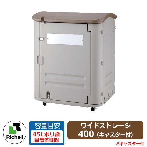 業務用 大型ゴミ箱 ワイドストレージ400 キャスター付き 収納目安:45リットルポリ袋8個 リッチェル