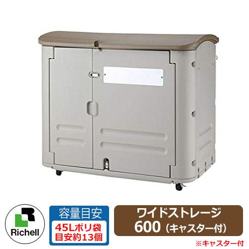 業務用 大型ゴミ箱 ワイドストレージ600 キャスター付き 収納目安:45リットルポリ袋13個 リッチェル