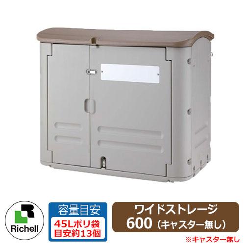 業務用 大型ゴミ箱 ワイドストレージ600 キャスター無し 収納目安:45リットルポリ袋13個 リッチェル