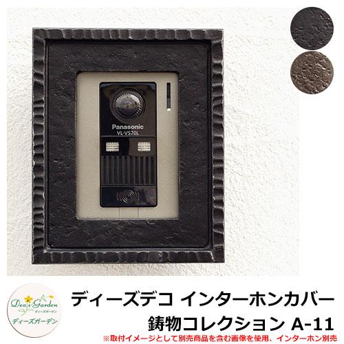 ディーズガーデン ディーズデコ インターホンカバー 鋳物コレクション A-11 インターホン別売 DHA110