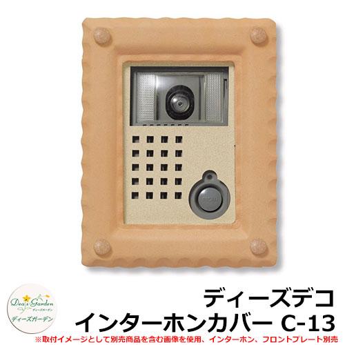 ディーズガーデン ディーズデコ インターホンカバー C-13 インターホン別売 イメージ:オレンジ(1) DHC130