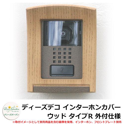 ディーズガーデン ディーズデコ インターホンカバー ウッド タイプR 外付仕様 インターホン別売 イメージ:ライトアッシュ(1) DHF010
