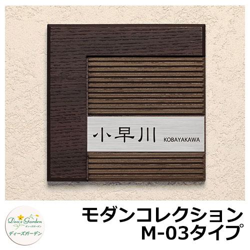 ディーズガーデン 表札 ディーズサイン モダンコレクション M-03タイプ DHM030