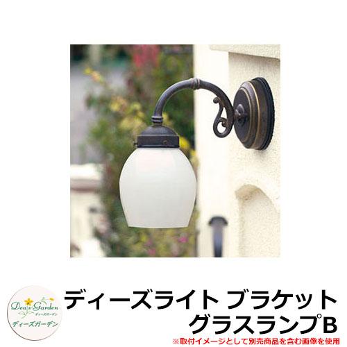 ディーズガーデン LEDライト ディーズライト ブラケット グラスランプB DSLB002
