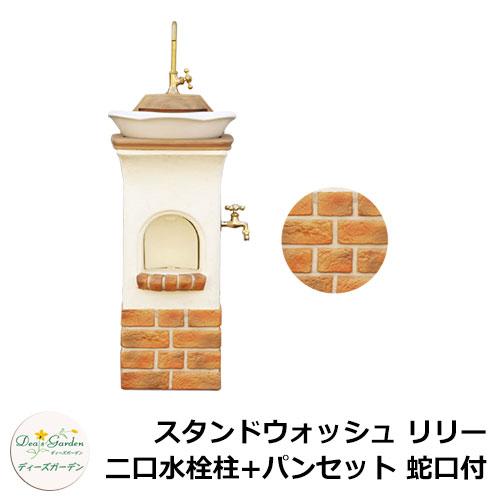 ディーズガーデン 水栓柱 立水栓 スタンドウォッシュ リリー 二口水栓柱+パンセット 蛇口付 オレンジ DGW0301 deas