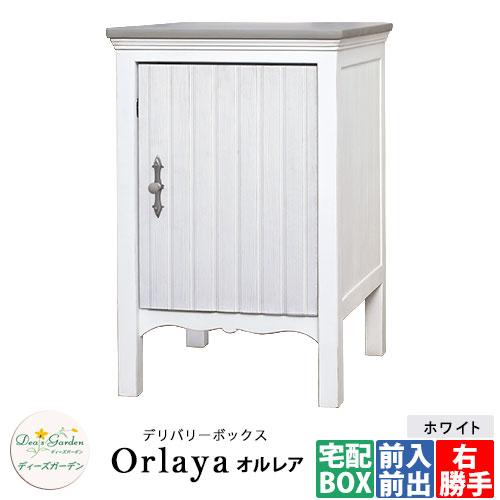 ディーズガーデン 宅配ボックス オルレア ディーズデリバリーボックス Orlaya DSA003 イメージ:シャビーホワイト 据え置き Deas Garden