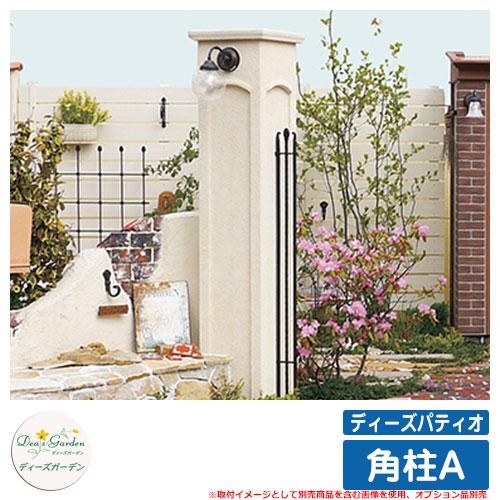 門柱 機能門柱 ディーズパティオ 角柱A オプション品別売 ディーズガーデン Deas garden