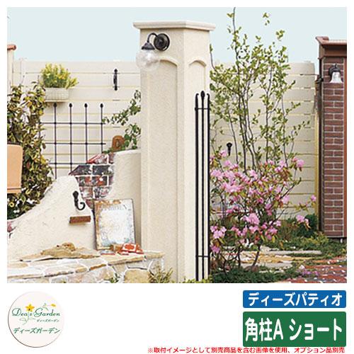 門柱 機能門柱 ディーズパティオ 角柱A ショート オプション品別売 ディーズガーデン Deas garden