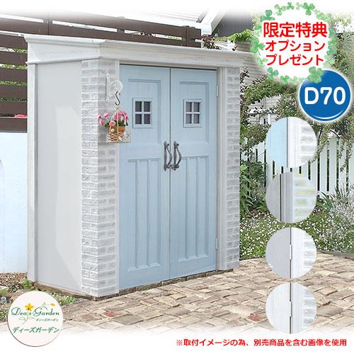 ガーデン収納 物置 ディーズシェッド カンナ フレンチシック D70 当店限定のプレゼント有り! ディーズガーデン Deas garden