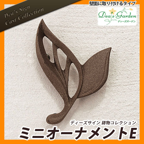 衹供D花園名牌鐵桿名牌D簽名使用的小裝飾E·F型壁面裝設名牌事情裝飾1個deas郵費另加