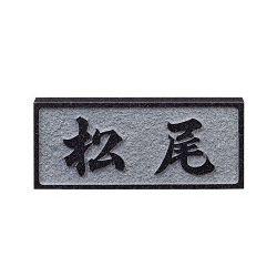 天然石表札黒ミカゲD2素彫