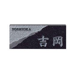 天然石表札黒ミカゲD37素彫