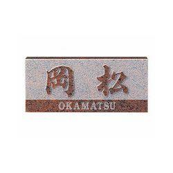 天然石表札レリーフローズミカゲ D70素彫