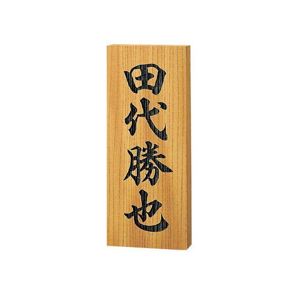 銘木表札ケヤキ彫刻822