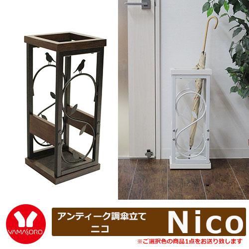 期間限定セール 傘立て ニコ ヤマソロ Nico かさ立て スタンドポスト nico(ニコ)と同デザイン