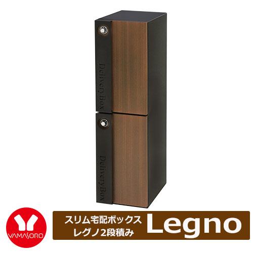 ヤマソロ Legno レグノ スリム宅配ボックス2段積 型番73-070 デリバリーボックス パーセルボックス ダイヤル錠 カラー:全2色