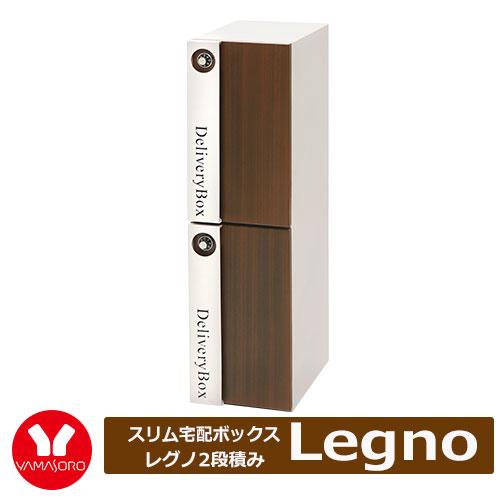 ヤマソロ Legno レグノ スリム宅配ボックス2段積 型番73-071 デリバリーボックス パーセルボックス ダイヤル錠 カラー:全2色