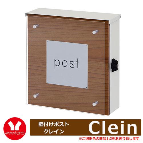 郵便ポスト 壁付けポスト クレイン イメージ:ホワイト 品番:73-081 ヤマソロ 壁付け式ポスト