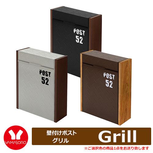 ヤマソロ Grill グリル 壁付けポスト 郵便ポスト 郵便受け 上入れ前出し 壁付けポスト カラー:全3色