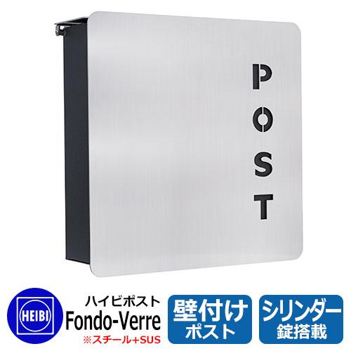 郵便ポスト 郵便受け ハイビポスト Fondo-Verre シリンダー錠 壁掛け 壁付けポスト HEIBI