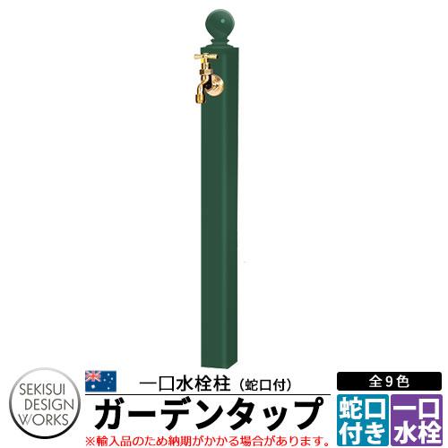 ビーライフ ガーデンタップ 一口水栓柱 蛇口泡沫金具付 B-Life Garden Tap イメージ:グリーン ウォータースタンド 1口タイプ セキスイデザインワークス