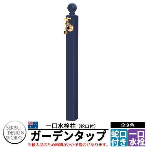 ビーライフ ガーデンタップ 一口水栓柱 蛇口泡沫金具付 B-Life Garden Tap イメージ:ネイビーブルー ウォータースタンド 1口タイプ セキスイデザインワークス