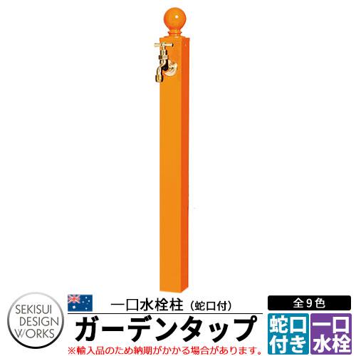 ビーライフ ガーデンタップ 一口水栓柱 蛇口泡沫金具付 B-Life Garden Tap イメージ:オレンジ ウォータースタンド 1口タイプ セキスイデザインワークス