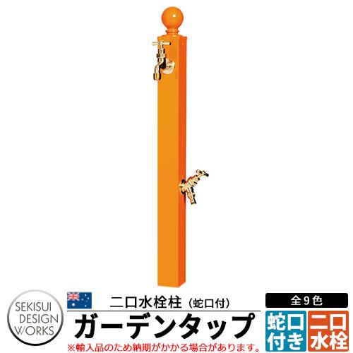ビーライフ ガーデンタップ 二口水栓柱 蛇口泡沫金具付 B-Life Garden Tap イメージ:オレンジ ウォータースタンド 2口タイプ セキスイデザインワークス