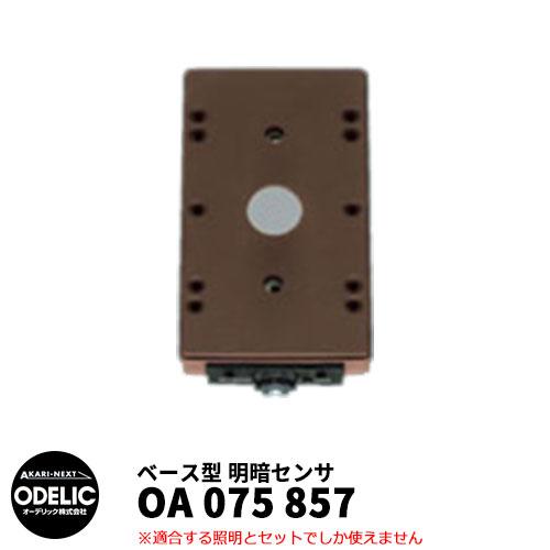 ODELIC オーデリック OA 075 857 明暗センサ 壁面取付専用 ベース型 鉄錆色 MEHB