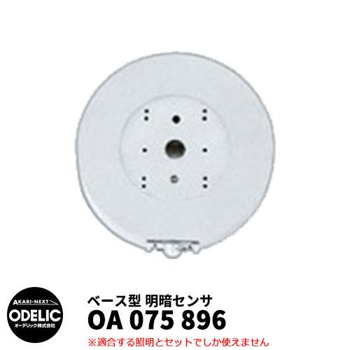ODELIC オーデリック OA 075 896 ベース型 明暗センサ 壁面取付専用 ベース型 896 マットシルバー色 075 MEHB, 爽ケア:558e06b3 --- sunward.msk.ru