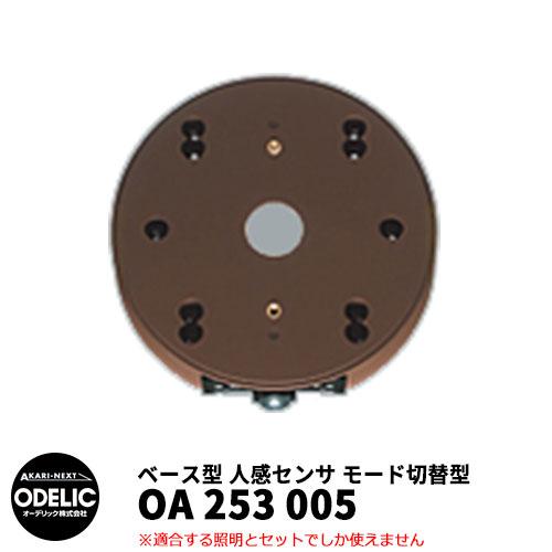 ODELIC オーデリック OA モード切替型 253 OA 005 253 人感センサ モード切替型 壁面取付専用 ベース型 鉄錆色 JMHB, アイスクリームすきだもん:6e2c543b --- sunward.msk.ru