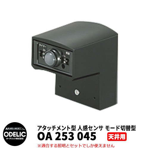 ODELIC 人感センサ オーデリック モード切替型 OA 253 045 人感センサ ODELIC モード切替型 天井面取付専用 アタッチメント型 ブラック JMTA, COMPASSーPLUS:9ff545cc --- sunward.msk.ru
