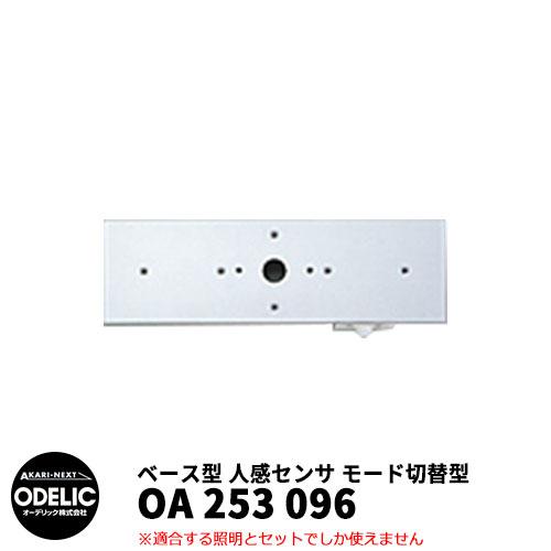 ODELIC オーデリック OA 253 096 人感センサ モード切替型 壁面取付専用 ベース型 マットシルバー色 JMHB