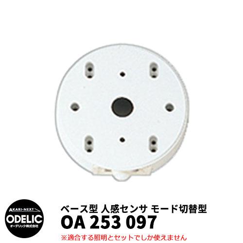 ODELIC オーデリック OA 253 097 人感センサ モード切替型 壁面取付専用 ベース型 オフホワイト色 JMHB