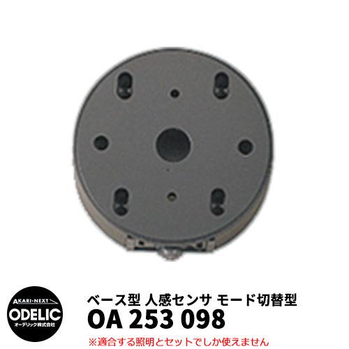 ODELIC オーデリック OA 253 098 人感センサ モード切替型 壁面取付専用 ベース型 黒色 JMHB