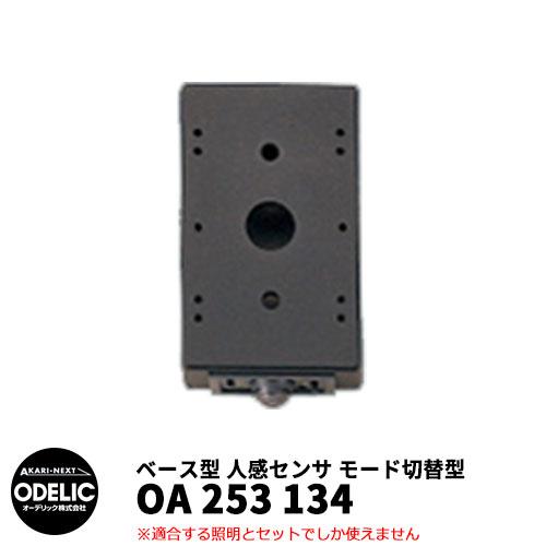 ODELIC オーデリック OA 253 134 人感センサ モード切替型 壁面取付専用 ベース型 黒色 JMHB