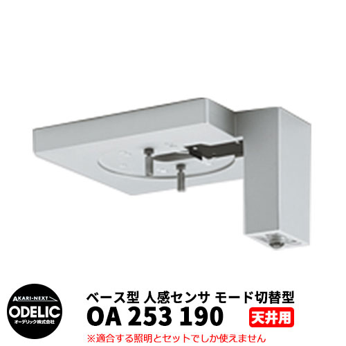 ODELIC オーデリック ODELIC OA 253 190 ベース型 人感センサ オーデリック モード切替型 天井面取付専用 ベース型 マットシルバー色 JMTB, ubazakura:ab49125f --- sunward.msk.ru