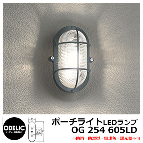 LED 照明 LED ポーチライト OG 254 LED 605LD LEDライト 外灯 OG 照明 屋外 門灯 ODELIC オーデリック, プレイスユーメンズ&レディース:4a2b7ebb --- sunward.msk.ru