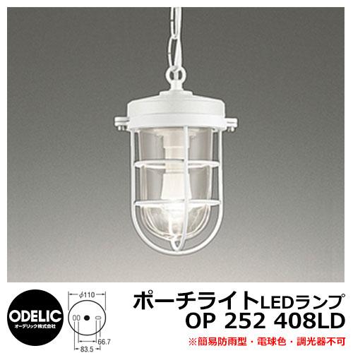 LED 照明 LED ペンダントライト OP 252 408LD LEDライト 外灯 屋外 門灯 ODELIC オーデリック