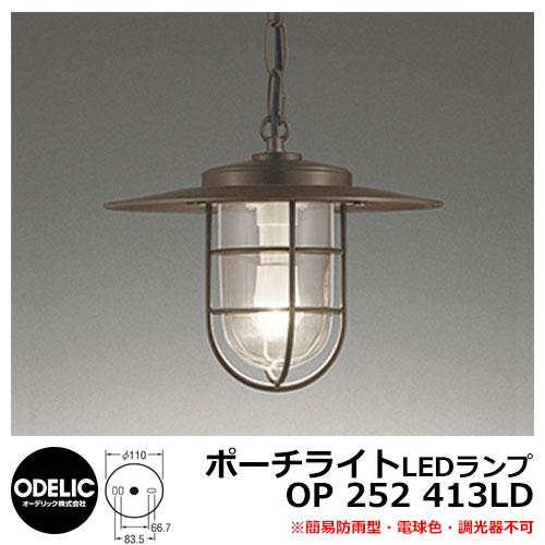 LED 照明 LED ペンダントライト OP 252 413LD LEDライト 外灯 屋外 門灯 ODELIC オーデリック
