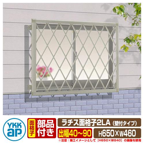 窓 防犯 面格子 ラチス面格子2LA 壁付けタイプ サイズ:H650×W460mm 2LA-3-03605 YKKap