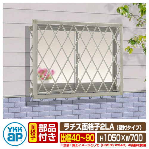 窓 防犯 面格子 ラチス面格子2LA 壁付けタイプ サイズ:H1050×W700mm 2LA-3-06009 YKKap