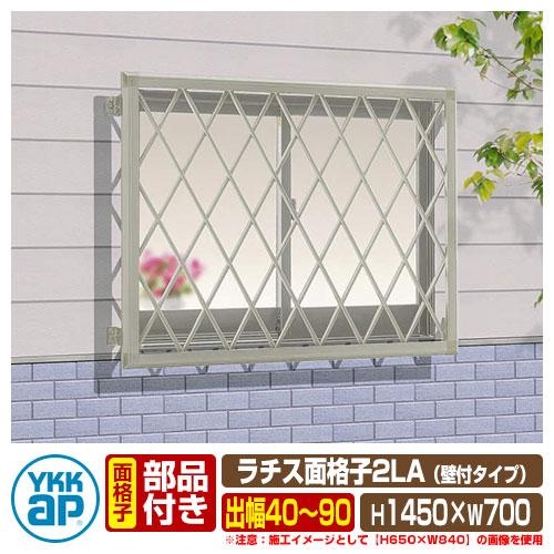 窓 防犯 面格子 ラチス面格子2LA 壁付けタイプ サイズ:H1450×W700mm 2LA-3-06013 YKKap