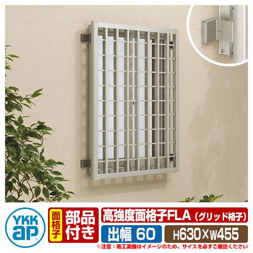 窓 防犯 面格子 YKKap 高強度面格子FLA+ブラケット部品セット グリッド格子タイプ サイズ:H630×W455mm ブラケット出幅:60mm FLA-03605-3
