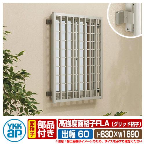 窓 防犯 面格子 YKKap 高強度面格子FLA+ブラケット部品セット グリッド格子タイプ サイズ:H830×W1690mm ブラケット出幅:60mm FLA-16007-3