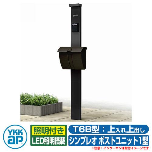 機能門柱 機能ポール YKKap シンプレオ ポストユニット 1型 照明付きタイプ 上入れ上出し T6B型ポスト(ダイヤル錠) セット YKK HMB-1 郵便ポスト 郵便受け T6B型ポスト