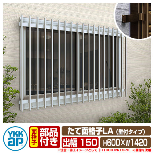 窓 防犯 面格子 たて面格子LA 壁付タイプ サイズ:H600×W1420mm LA-N-11905 壁付ブラケット:出幅150mm 取付金具付 YKKap